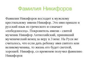 Фамилия Никифоров Фамилия Никифоров восходит к мужскому крестильному имени Ни