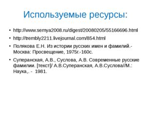 Используемые ресурсы: http://www.semya2008.ru/digest/20080205/55166696.html h