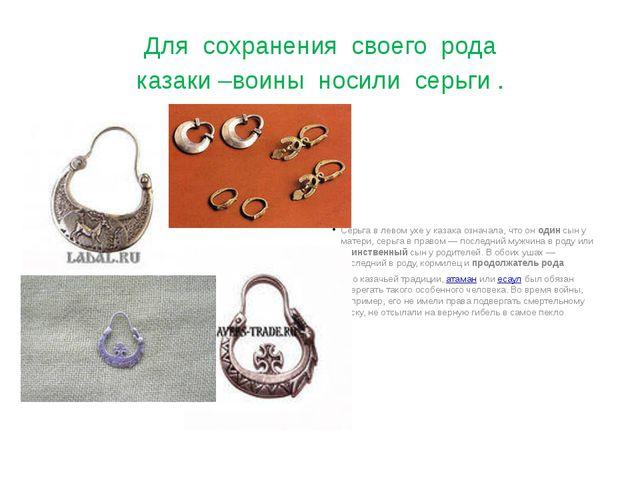 Для сохранения своего рода казаки –воины носили серьги. Серьга в левом ухе у...