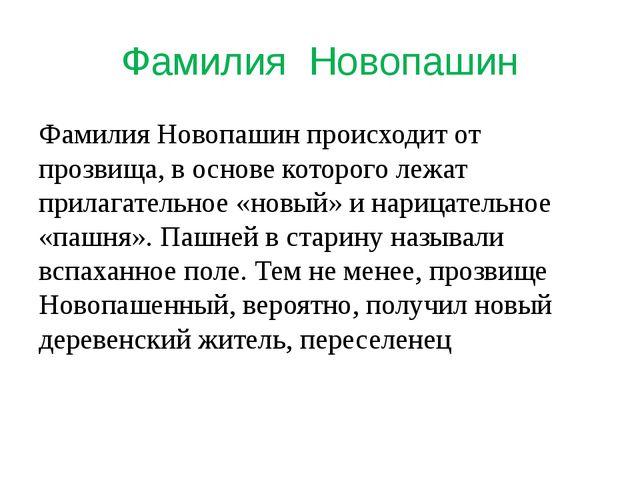 Фамилия Новопашин Фамилия Новопашин происходит от прозвища, в основе которого...