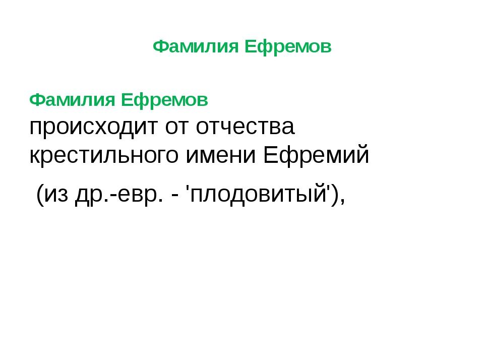Фамилия Ефремов Фамилия Ефремов происходит от отчества крестильного имени Ефр...