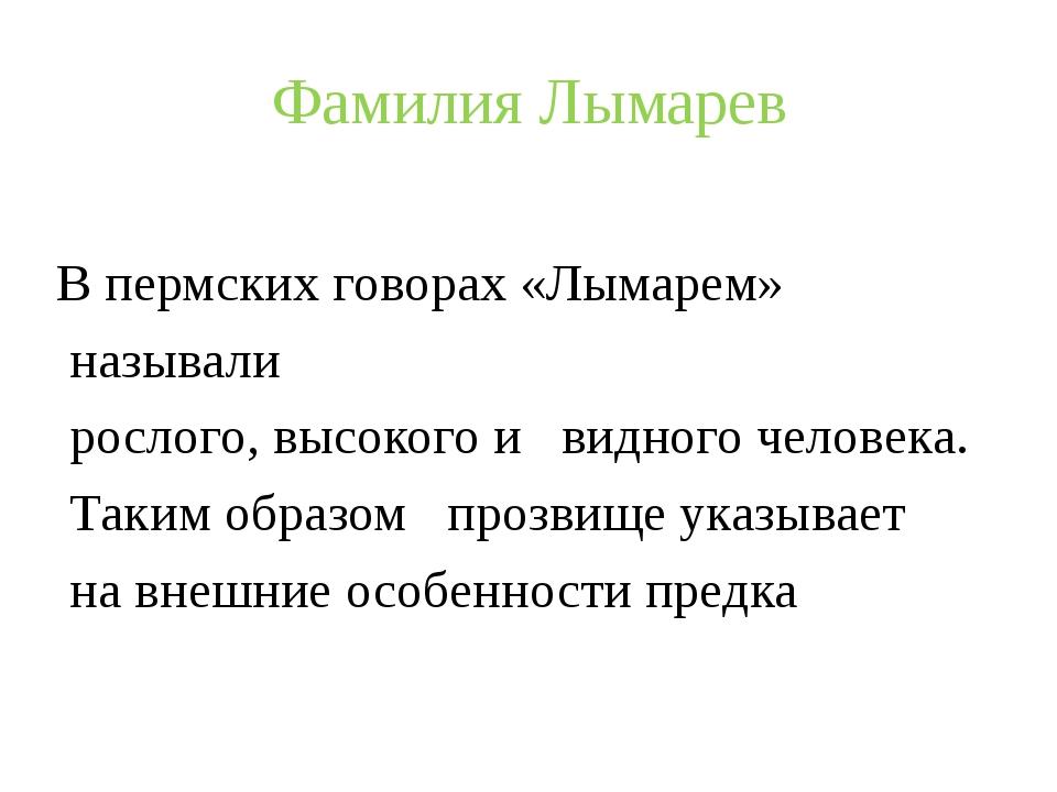 Фамилия Лымарев В пермских говорах «Лымарем» называли рослого, высокого и вид...