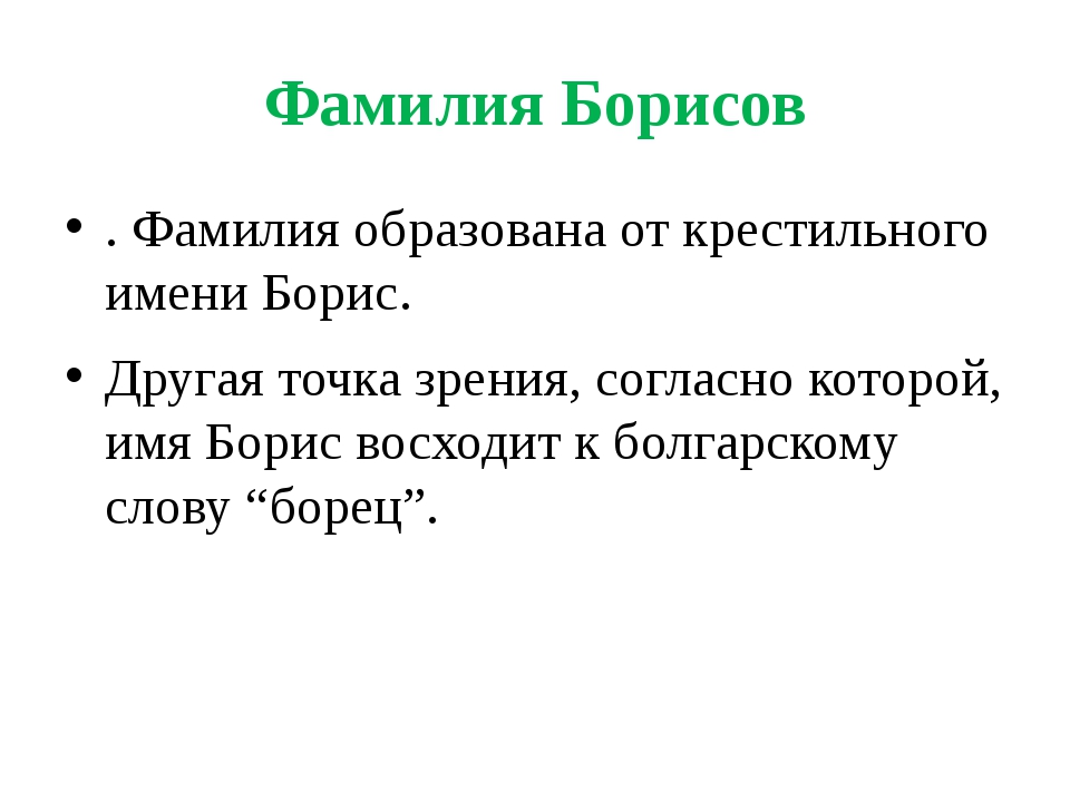 Фамилия Борисов . Фамилия образована от крестильного имени Борис. Другая точк...
