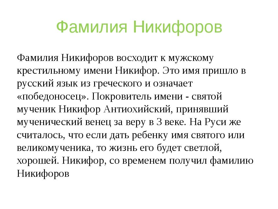 Фамилия Никифоров Фамилия Никифоров восходит к мужскому крестильному имени Ни...