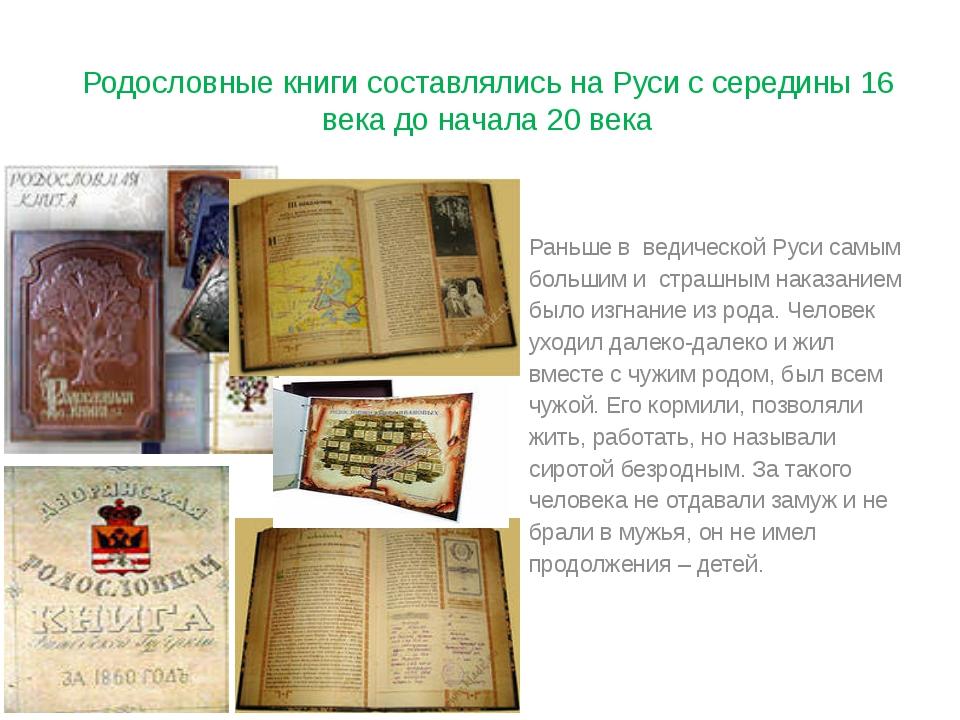 Родословные книги составлялись на Руси с середины 16 века до начала 20 века Р...