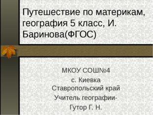 Путешествие по материкам, география 5 класс, И. Баринова(ФГОС) МКОУ СОШ№4 с.