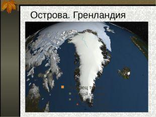 Острова. Гренландия