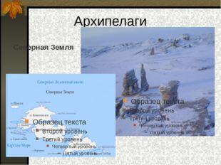 Архипелаги Северная Земля