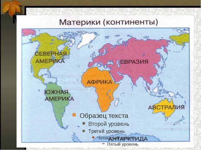 Материки и континенты