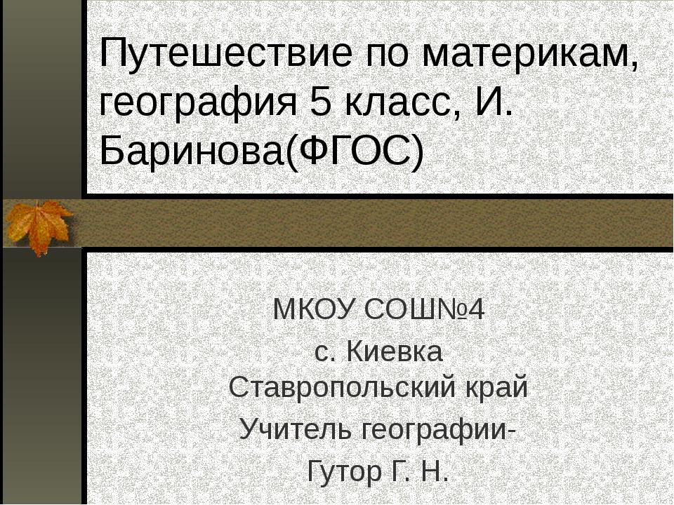 Путешествие по материкам, география 5 класс, И. Баринова(ФГОС) МКОУ СОШ№4 с....