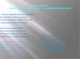 Ход мероприятия: ( звучит фонограмма песни « Богатырская наша сила») сказках
