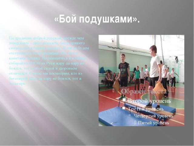 «Бой подушками». По традиции доброй русской, прежде чем товар кому – либо пок...