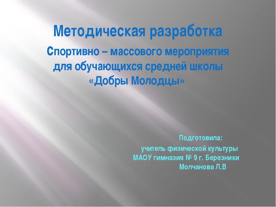 Методическая разработка спортивно – массового мероприятия для обучающихся сре...