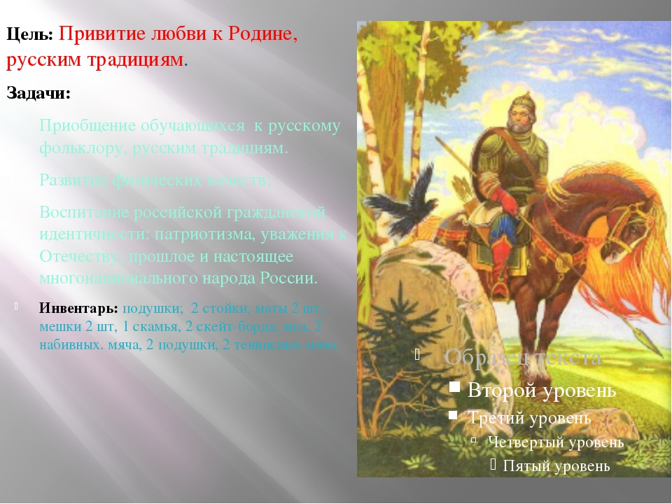 Цель: Привитие любви к Родине, русским традициям. Задачи: Приобщение обучающ...