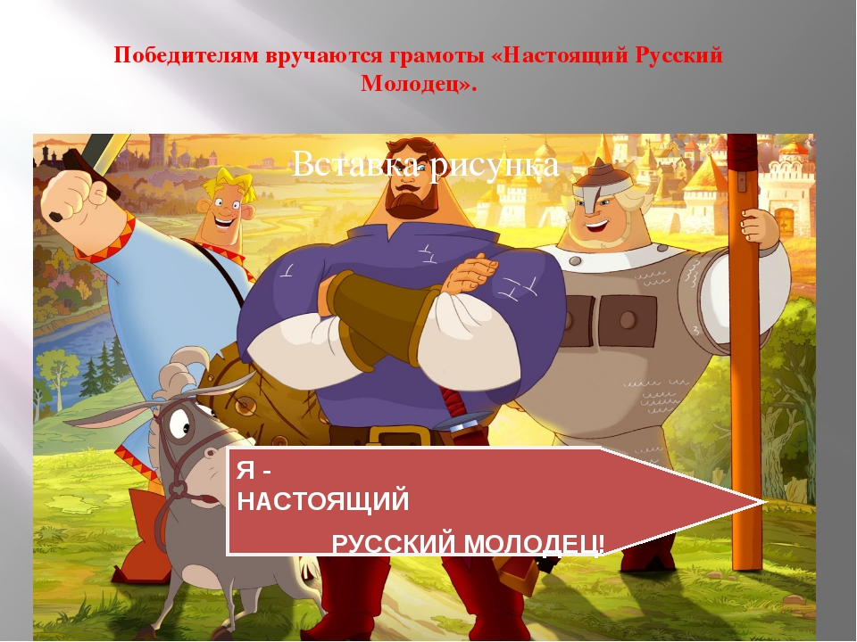 Победителям вручаются грамоты «Настоящий Русский Молодец». Я - НАСТОЯЩИЙ РУС...