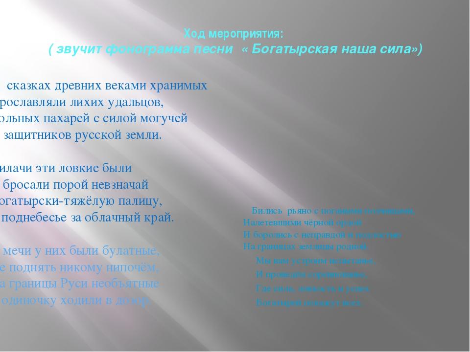 Ход мероприятия: ( звучит фонограмма песни « Богатырская наша сила») сказках...