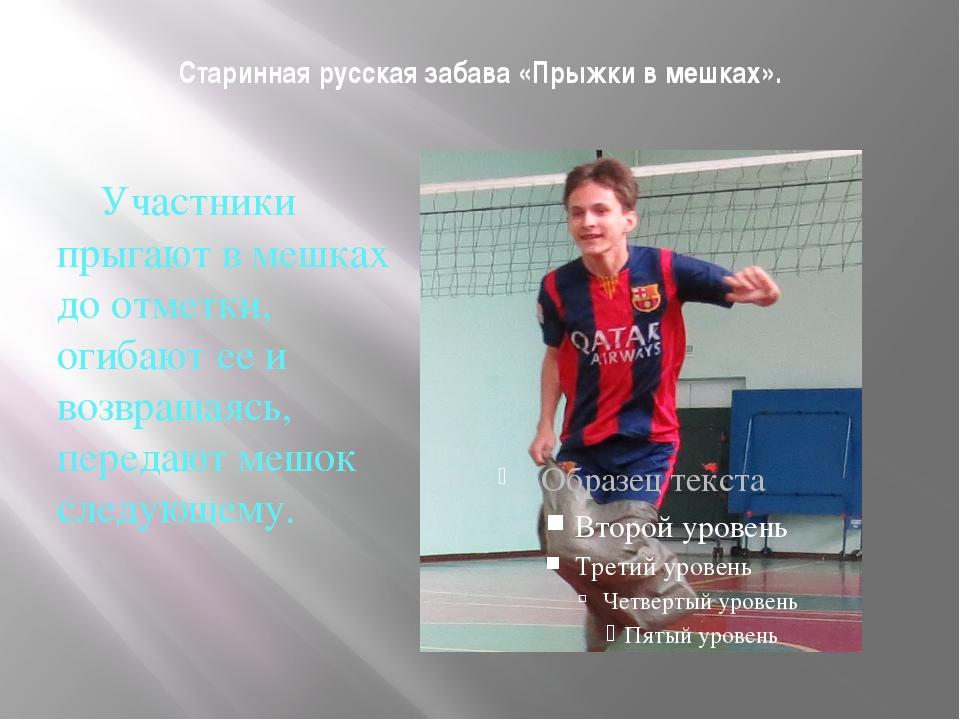 Старинная русская забава «Прыжки в мешках». Участники прыгают в мешках до отм...