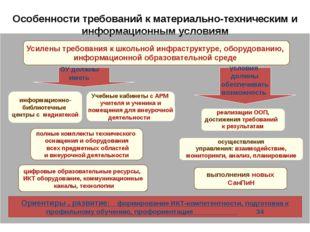 Особенности требований к материально-техническим и информационным условиям р