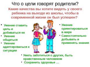 Какие качества вы хотите видеть у своего ребенка на выходе из школы, чтобы в