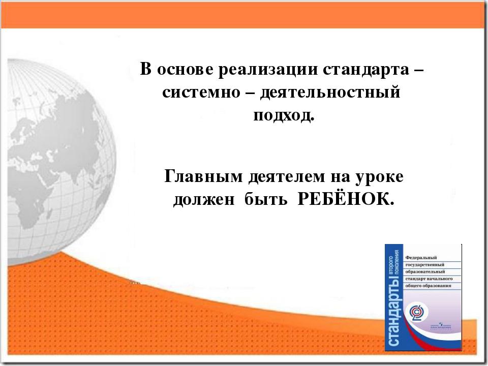 В основе реализации стандарта – системно – деятельностный подход. Главным де...