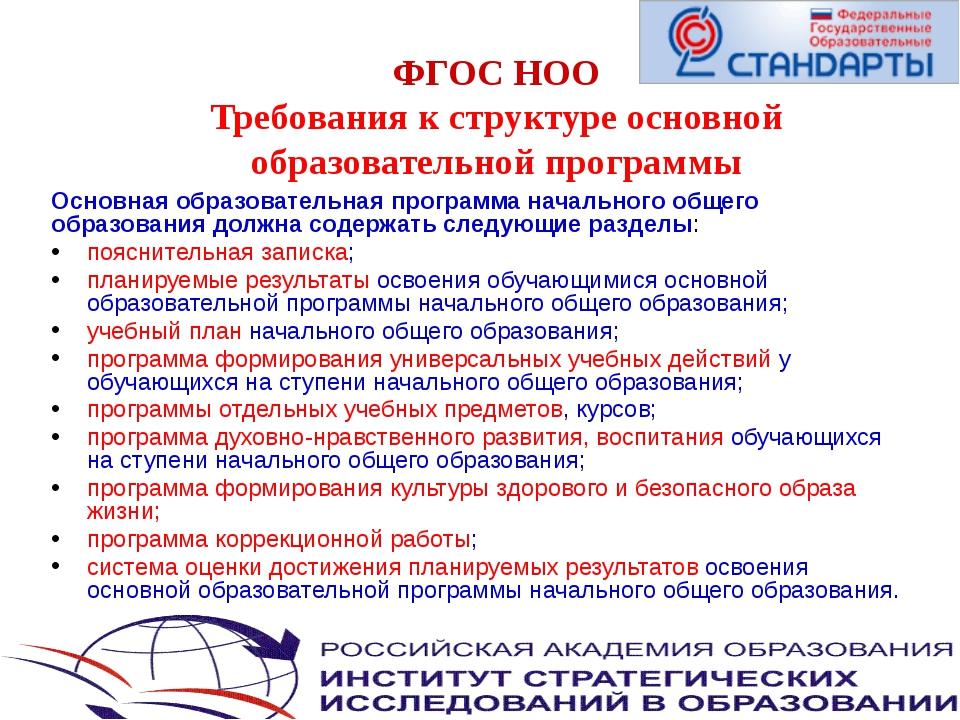 ФГОС НОО Требования к структуре основной образовательной программы Основная...
