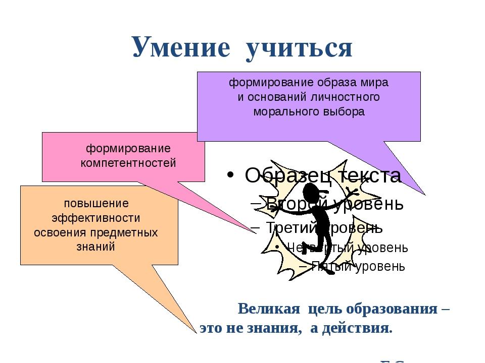 Умение учиться Великая цель образования – это не знания, а действия. Г.Спенсе...
