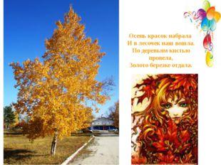 Осень красок набрала И в лесочек наш вошла. По деревьям кистью провела, Золот