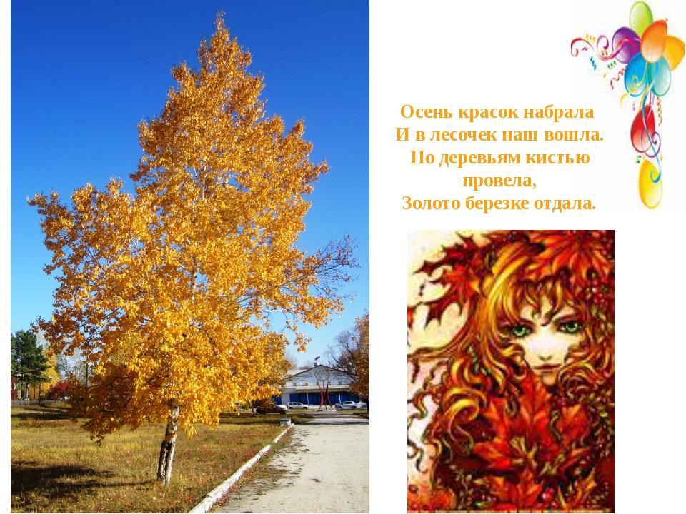 Осень красок набрала И в лесочек наш вошла. По деревьям кистью провела, Золот...