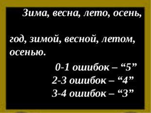 """Зима, весна, лето, осень, год, зимой, весной, летом, осенью. 0-1 ошибок – """"5"""