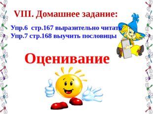 Упр.6 стр.167 выразительно читать Упр.7 стр.168 выучить пословицы VІІІ. Дома