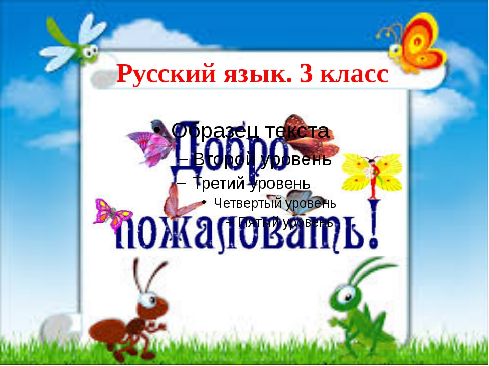 Русский язык. 3 класс