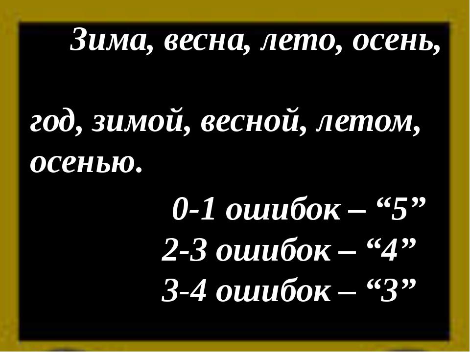 """Зима, весна, лето, осень, год, зимой, весной, летом, осенью. 0-1 ошибок – """"5..."""