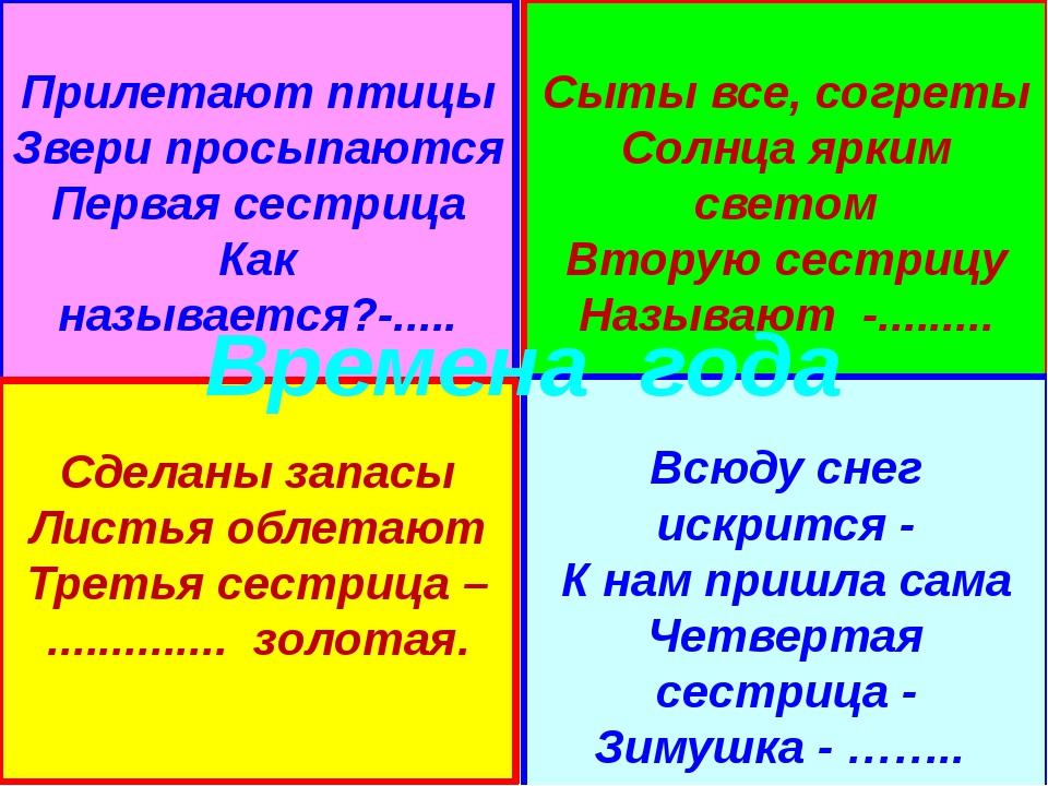 Весна Лето Осень Зима Прилетают птицы Звери просыпаются Первая сестрица Как ...