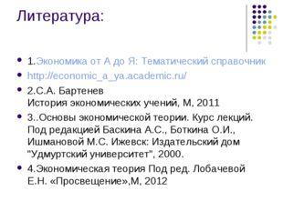 Литература: 1.Экономика от А до Я: Тематический справочник http://economic_a_