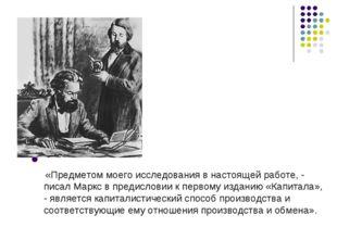 «Предметом моего исследования в настоящей работе, - писал Маркс в предислови