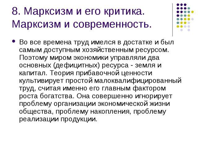 8. Марксизм и его критика. Марксизм и современность. Во все времена труд имел...
