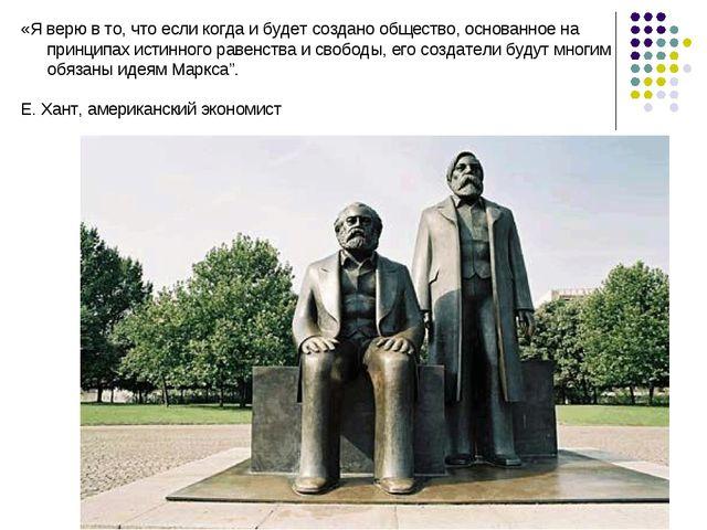 «Я верю вто, что если когда и будет создано общество, основанное на принципа...