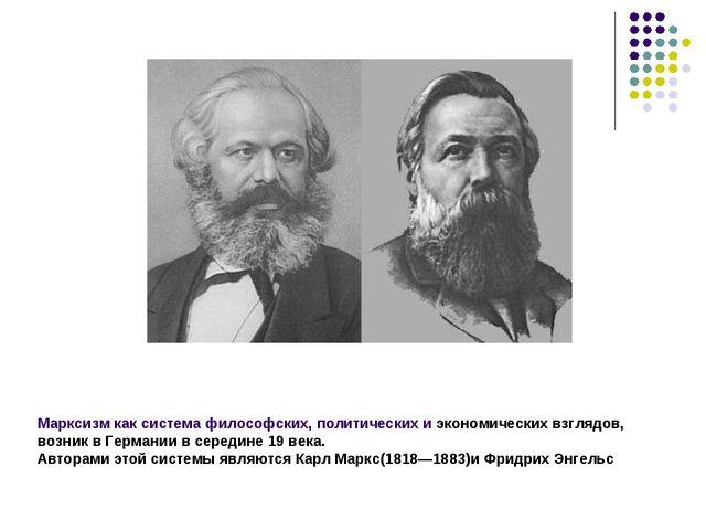Марксизм как система философских, политических и экономических взглядов, возн...