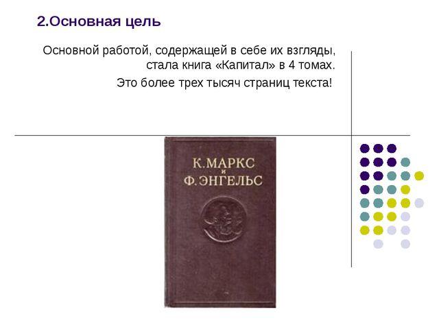 Основной работой, содержащей в себе их взгляды, стала книга «Капитал» в 4 том...