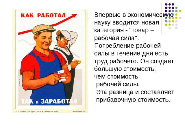 """Впервые в экономическую науку вводится новая категория - """"товар – рабочая сил..."""