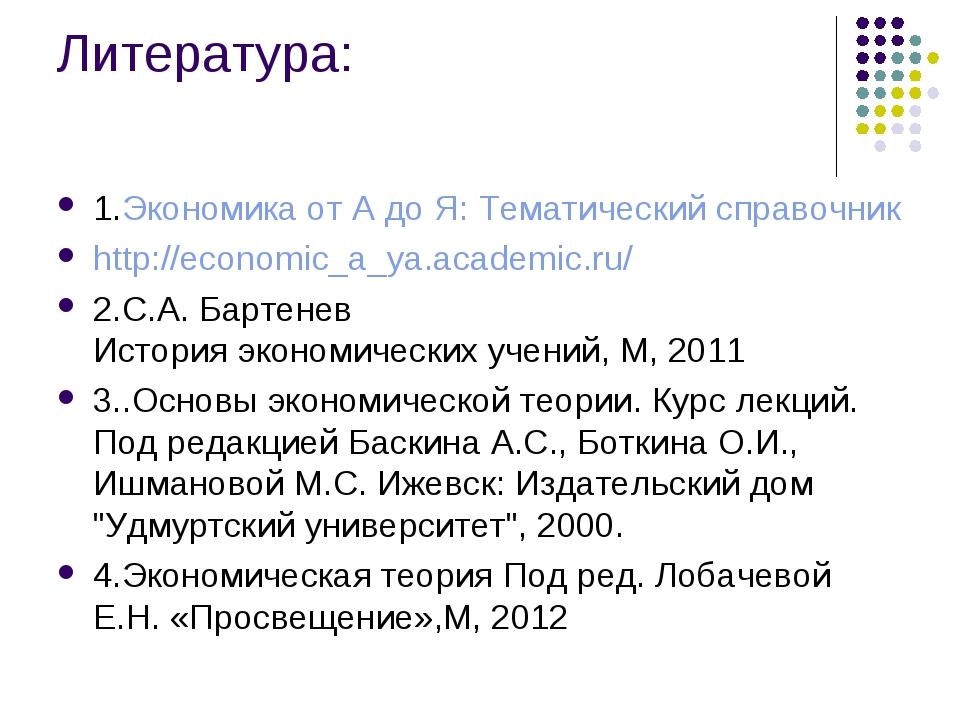 Литература: 1.Экономика от А до Я: Тематический справочник http://economic_a_...