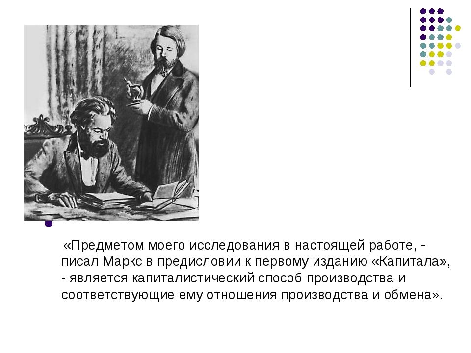 «Предметом моего исследования в настоящей работе, - писал Маркс в предислови...