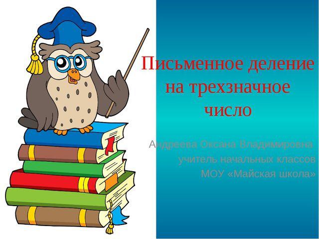 Письменное деление на трехзначное число Андреева Оксана Владимировна учитель...