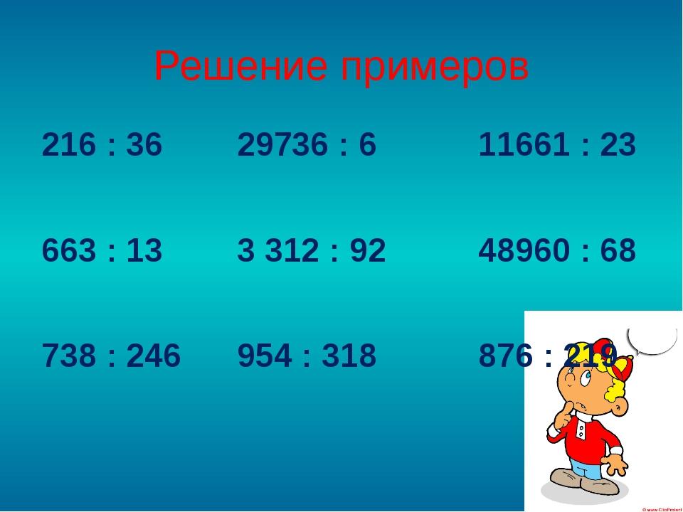 Решение примеров 216 : 36 29736 : 6 11661 : 23 663 : 13 3 312 : 92 48960 : 68...