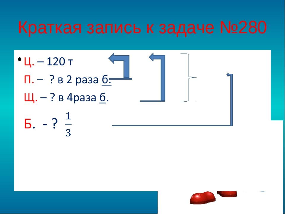 Краткая запись к задаче №280