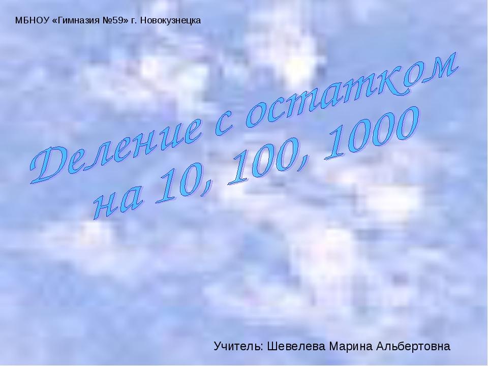 МБНОУ «Гимназия №59» г. Новокузнецка Учитель: Шевелева Марина Альбертовна