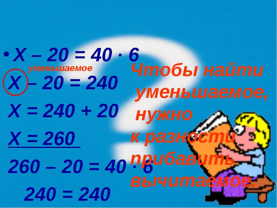 X – 20 = 40 ∙ 6 X – 20 = 240 X = 240 + 20 X = 260 260 – 20 = 40 ∙ 6 240 = 240...