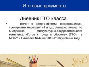 Итоговые документы Дневник ГТО класса (отчет с фотографиями, презентациями, с