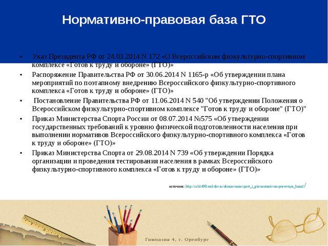 Нормативно-правовая база ГТО Указ Президента РФ от 24.03.2014 N 172 «О Всеро...