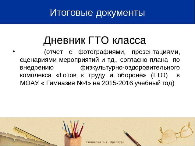 Итоговые документы Дневник ГТО класса (отчет с фотографиями, презентациями, с...
